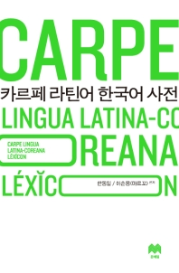 카르페 라틴어 한국어 사전