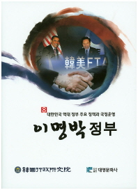 이명박 정부(대한민국 역대 정부 주요 정책과 국정운영 8)(양장본 HardCover)