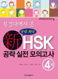 신HSK 공략 실전 모의고사 4급(북경대에서 온)