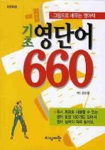 기초 영단어 660(포켓북 13)
