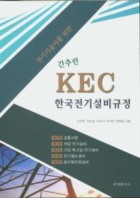 간추린 KEC 한국전기설비규정(전기기술사를 위한)