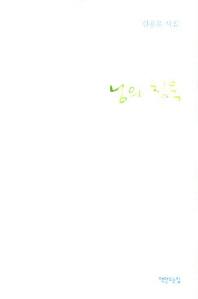 님의 침묵(개정판)(양장본 HardCover)