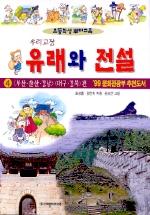 우리고장 유래와 전설 4:부산 울산 경남 대구 경복편