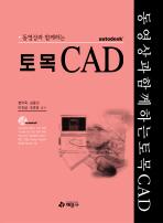 토목 CAD (동영상과 함께하는) (CD 2장 포함)