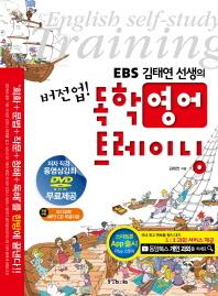 버전업 독학 영어 트레이닝(EBS 김태연 선생의)(CD1장포함)