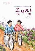 꽃바람(책읽는 가족 6) (아동/상품설명참조/2)
