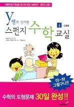 스펀지 수학교실. 4: 도형편(Y쌤의 신기한)