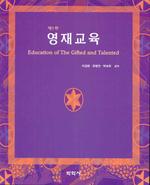 영재교육(제5판)(5판)