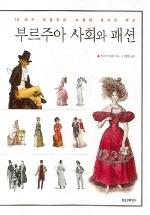 부르주아 사회와 패션
