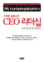CEO 리더십(세계를 감동시킨)(양장본 HardCover)