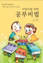 공부비법(어린이를 위한)