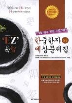 EZ 한중한자 예상문제집 5급(8절)(2009)