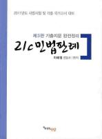 민법판례(21C)(3판)