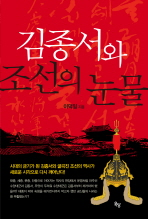 김종서와 조선의 눈물 2011.09.10 1판4쇄