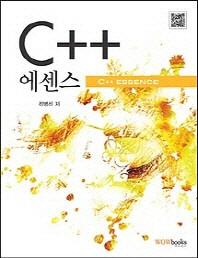C++ 에센스