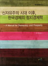 신자유주의 시대 이후 한국경제의 정치경제학