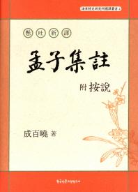 현토신역 부 안설 맹자집주(해동경사연구소 국역총서 2)(양장본 HardCover)