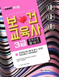 보건교육사 3급 한권으로 끝내기(2019)
