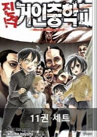 진격! 거인 중학교 세트(완결)(1-11권)(전11권)