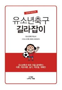 유소년축구 길라잡이