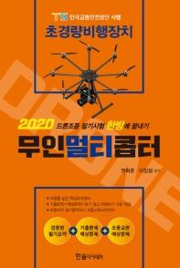 초경량비행장치 무인멀티콥터(2020)