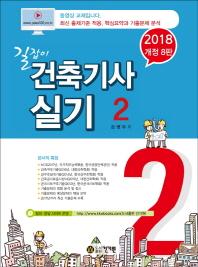 건축기사실기. 2(2018)(길잡이)(개정판 8판)