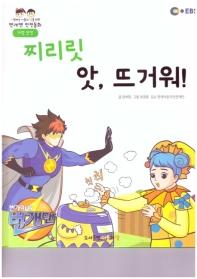 찌리릿 앗, 뜨거워!: 가정 안전(EBS 번개맨 안전동화)(양장본 HardCover)