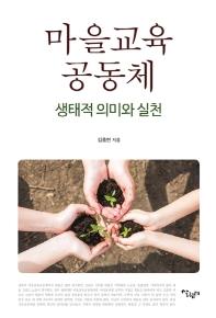 마을교육공동체: 생태적 의미와 실천