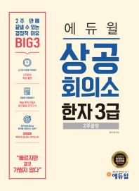 상공회의소 한자 3급 2주 끝장(에듀윌)