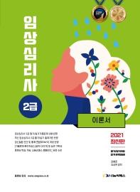 임상심리사 2급 이론서(2021)