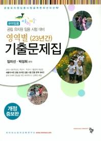 유아임용 영역별(23년간) 기출문제집(아이미소)