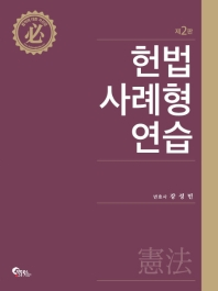 헌법 사례형 연습(2판)