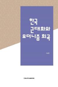 한국 근대화와 모더니즘 희곡