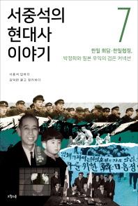 서중석의 현대사 이야기. 7: 한일 회담 한일협정, 박정희와 일본 우익의 검은 커넥션