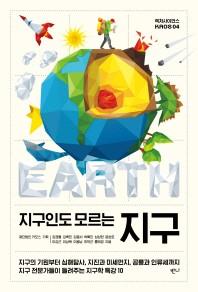 지구인도 모르는 지구(렉처 사이언스 KAOS 4)
