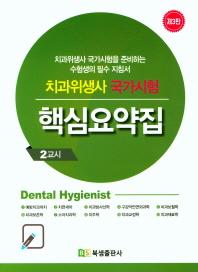 치과위생사 국가시험 핵심요약집(2교시)(3판)