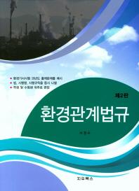 환경관계법규(2판)