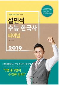 설민석 수능 한국사 파이널(2019)