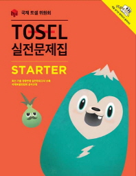 TOSEL 실전문제집 Starter(CD1장포함)