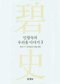 민향숙의 우리춤 이야기. 3