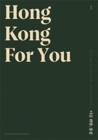 너를 위한, 홍콩(너를 위한 가이드북 1)