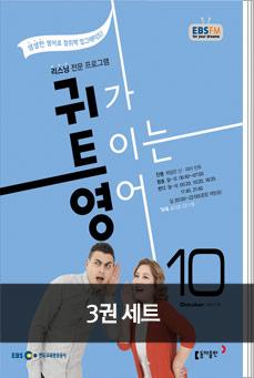 [세트] 귀트영 스타터를 위한 3개월 역주행 세트