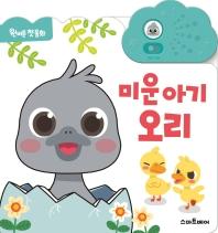 미운 아기 오리(원버튼 첫 동화)(장난감/완구)