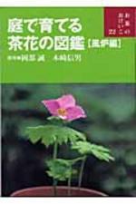 庭で育てる茶花の圖鑑 風爐編