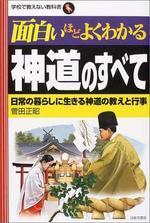 面白いほどよくわかる神道のすべて 日常の暮らしに生きる神道の敎えと行事