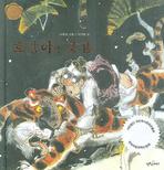 호랑이와 곶감(책을 좋아하는 아이 옛 이야기 3)