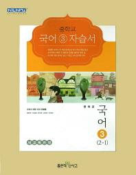 중학교 국어3 자습서(2-1)(2014)