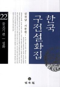 한국 구전설화집. 22: 물고기편 설화