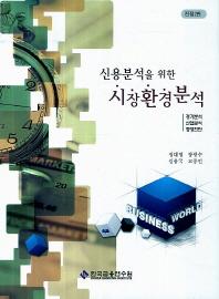 신용분석을 위한 시장환경분석(전정판 2판)