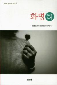 화병 100문 100답(한의학 정신건강 시리즈 3)